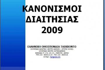 ΝΕΟΙ ΚΑΝΟΝΙΣΜΟΙ ΔΙΑΙΤΗΣΙΑΣ 2009