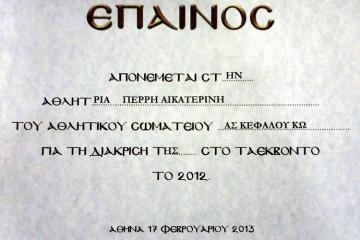 ΒΡΑΒΕΥΣΗ ΤΗΣ Ε.ΤΑ.Ν.Ε. ΣΤΟΝ Α.Σ. TAEKWONDO ΚΕΦΑΛΟΥ