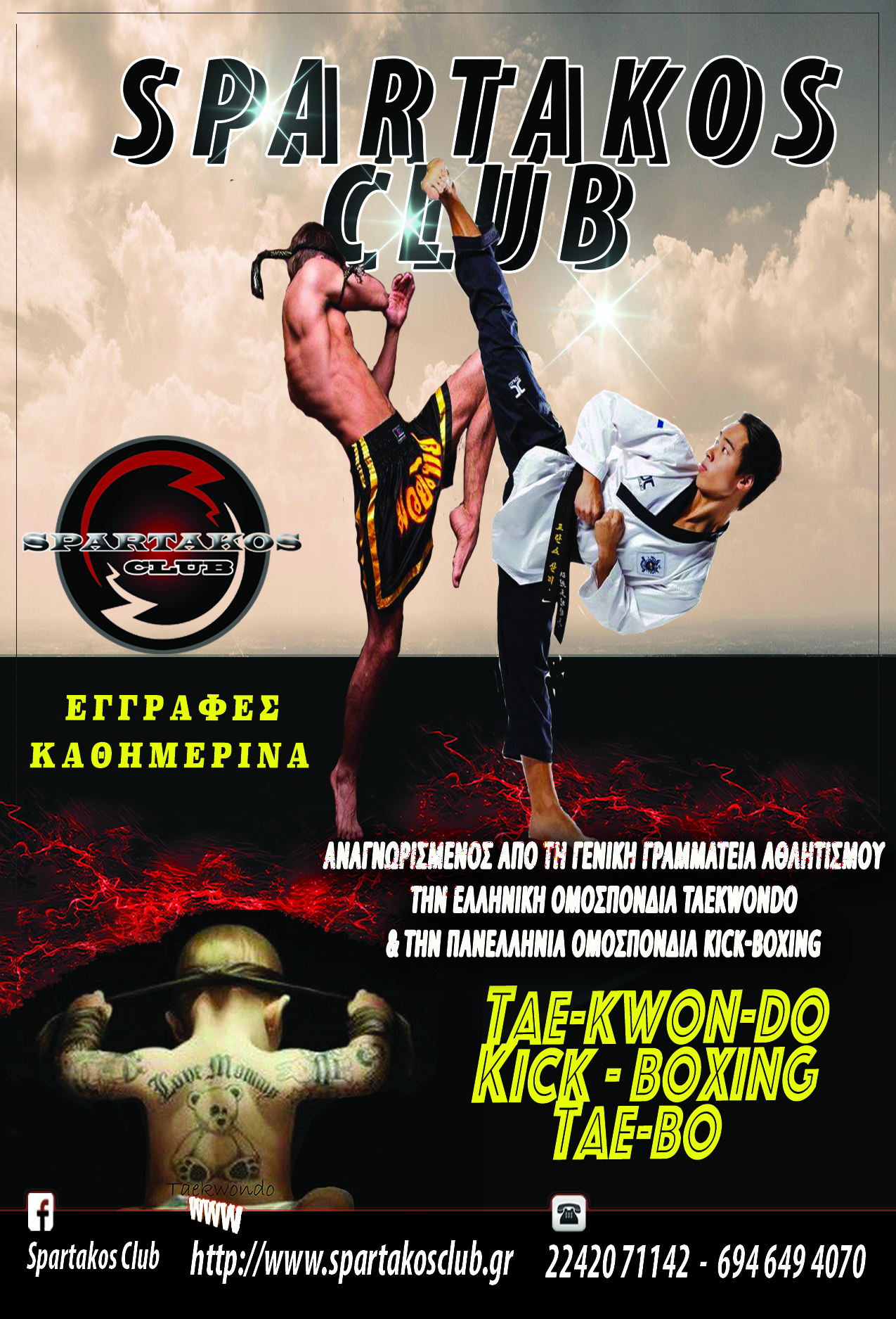 spartakos_psd_poster_2016_17